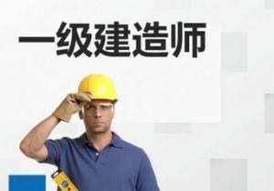 一级建造师复习资料:永久性水工建筑物的级别