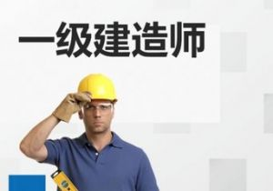 一级建造师培训复习资料,建筑材料